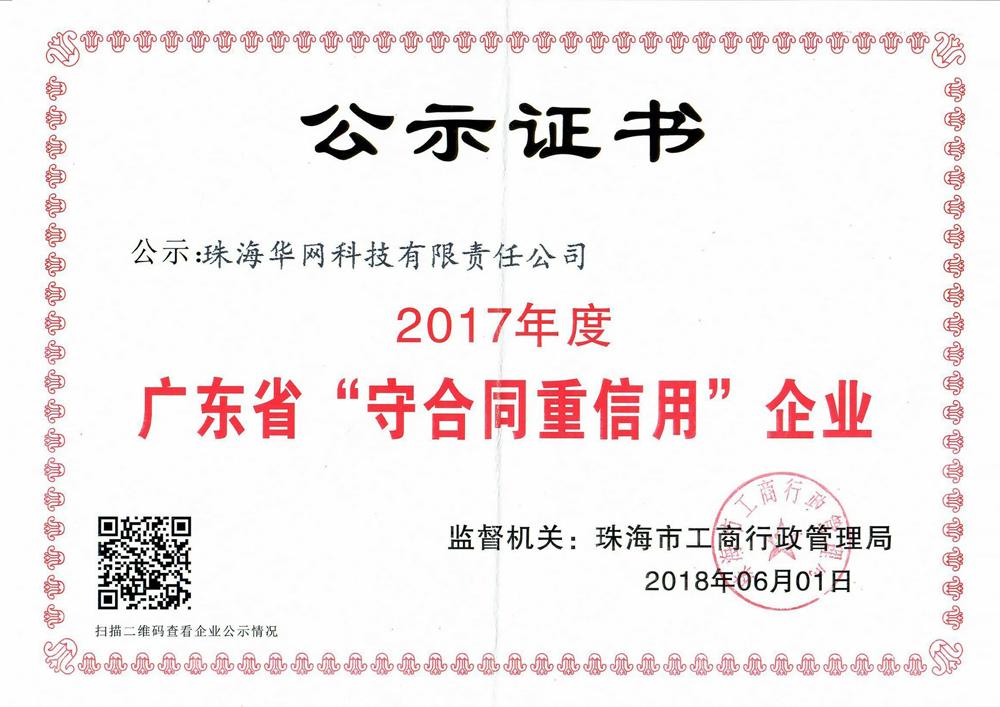 2017年年度 守合同重信用证书