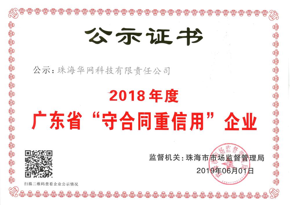 2018年年度 守合同重信用证书