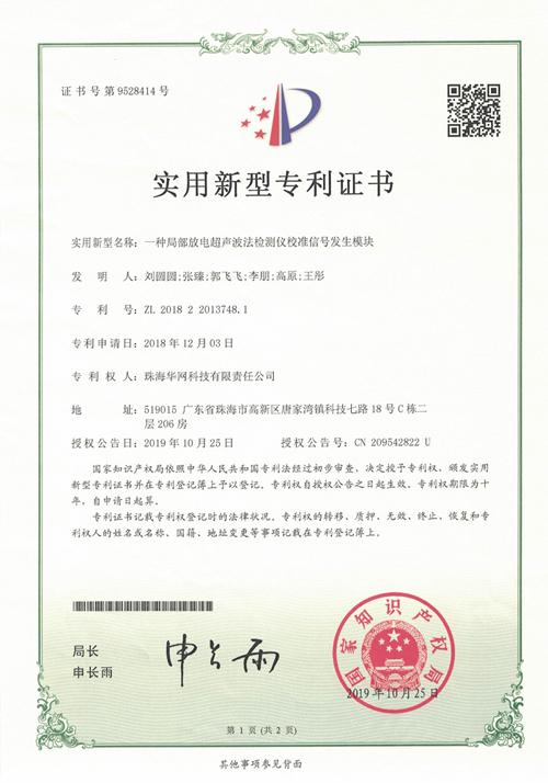 一种局部放电超声波法检测仪校准信号发生模块-专利证书
