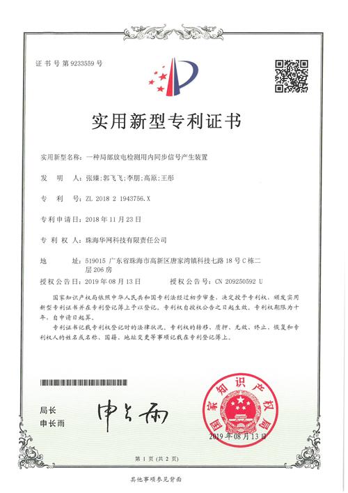 一种局部放电检测用内同步信号产生装置 (新型)-专利证书