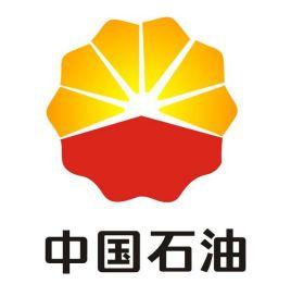 中国石油天然气集团有限公司